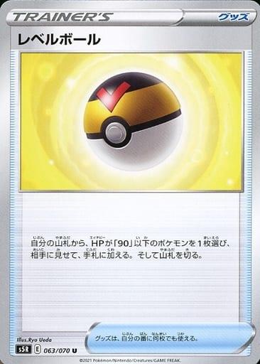 ポケモンカード レベルボール S5R 063/070 U 【ランクA】 【中古】