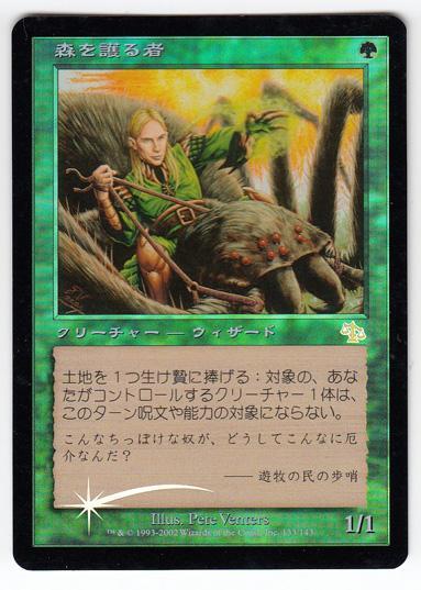 マジックザギャザリング MTG 緑 森を護る者 JUD-133 レア Foil 【ランクA】 【中古】
