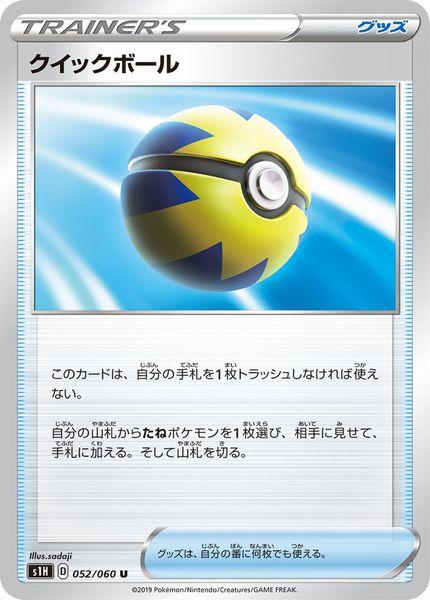 ポケモンカード クイックボール S1H 052/060 U 【ランクA】 【中古】