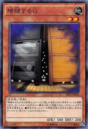 遊戯王 増殖するG SR03-JP020 ノーマル 【ランクA】 【中古】