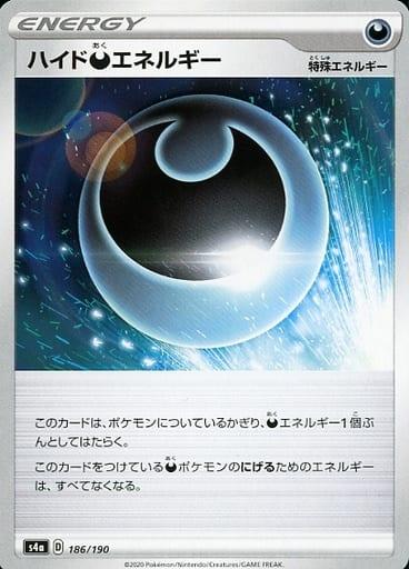 ポケモンカード ハイド悪エネルギー S4a 186/190 【ランクA】 【中古】