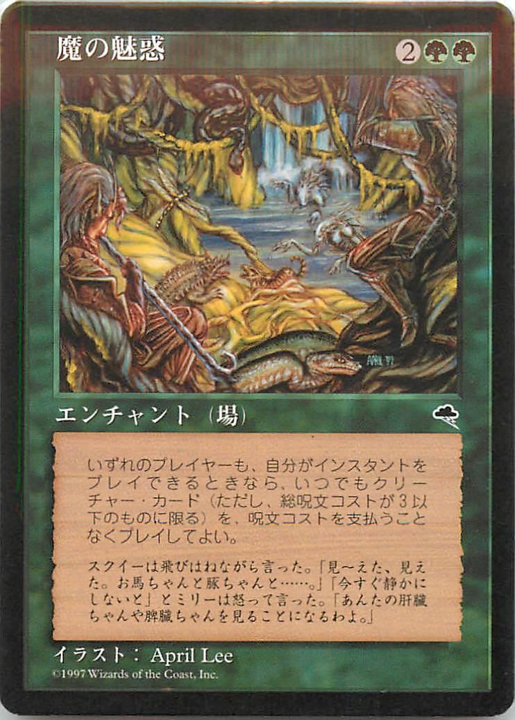 永遠の定番 マジックザギャザリング MTG 緑 魔の魅惑 お気に入 レア 中古 TMP-213 ランクB
