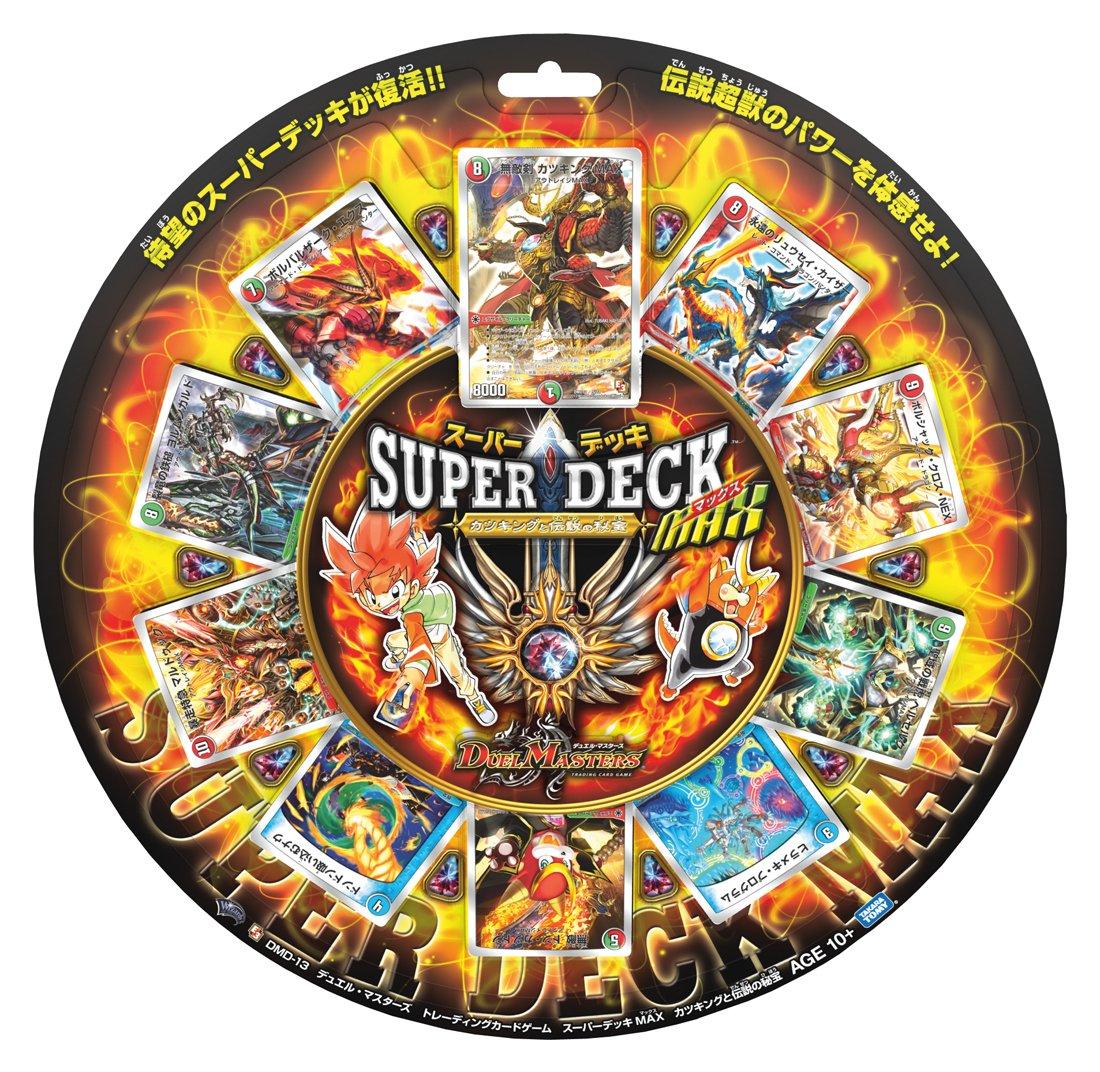 デュエルマスターズ DMD-13 スーパーデッキ MAX カツキングと伝説の秘宝 未開封  DuelMasters 【ランクS】 【中古】