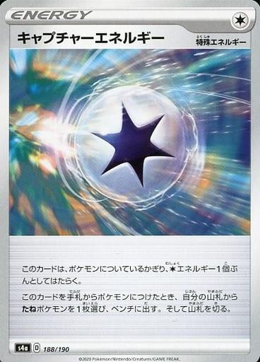 ポケモンカード キャプチャーエネルギー S4a 188/190 【ランクA】 【中古】