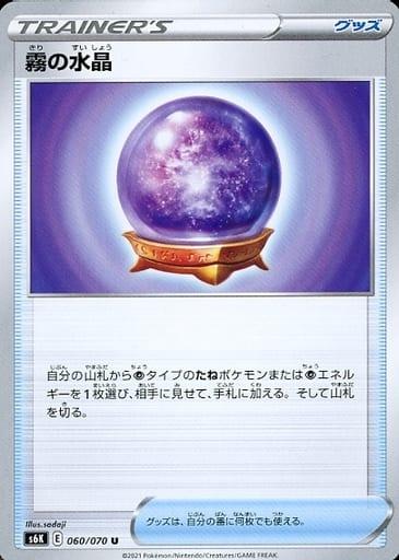 ポケモンカード 霧の水晶 S6K 060/070 U 【ランクA】 【中古】