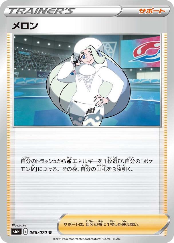ポケモンカード メロン S6H 068/070 U 【ランクA】 【中古】