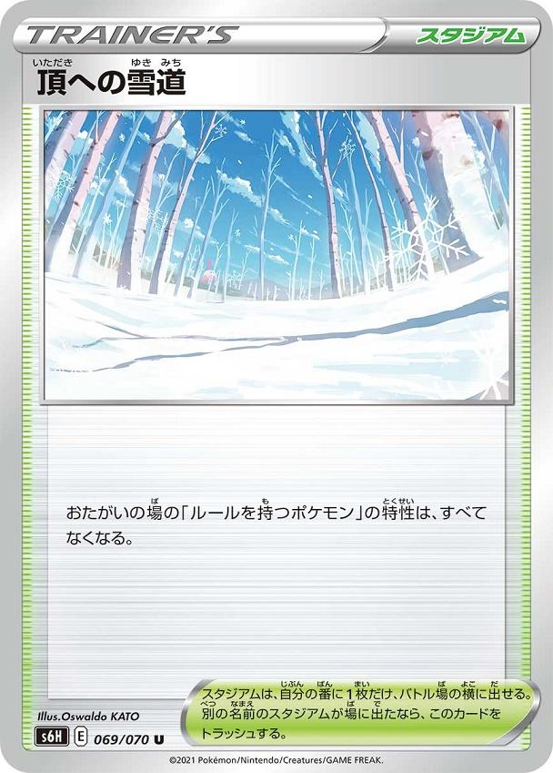 ポケモンカード 頂への雪道 S6H 069/070 U 【ランクA】 【中古】