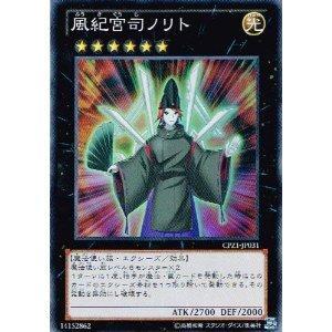 CPZ1-JP031  Norito the Moral Leader Yu-Gi-Oh! Super New  Japan