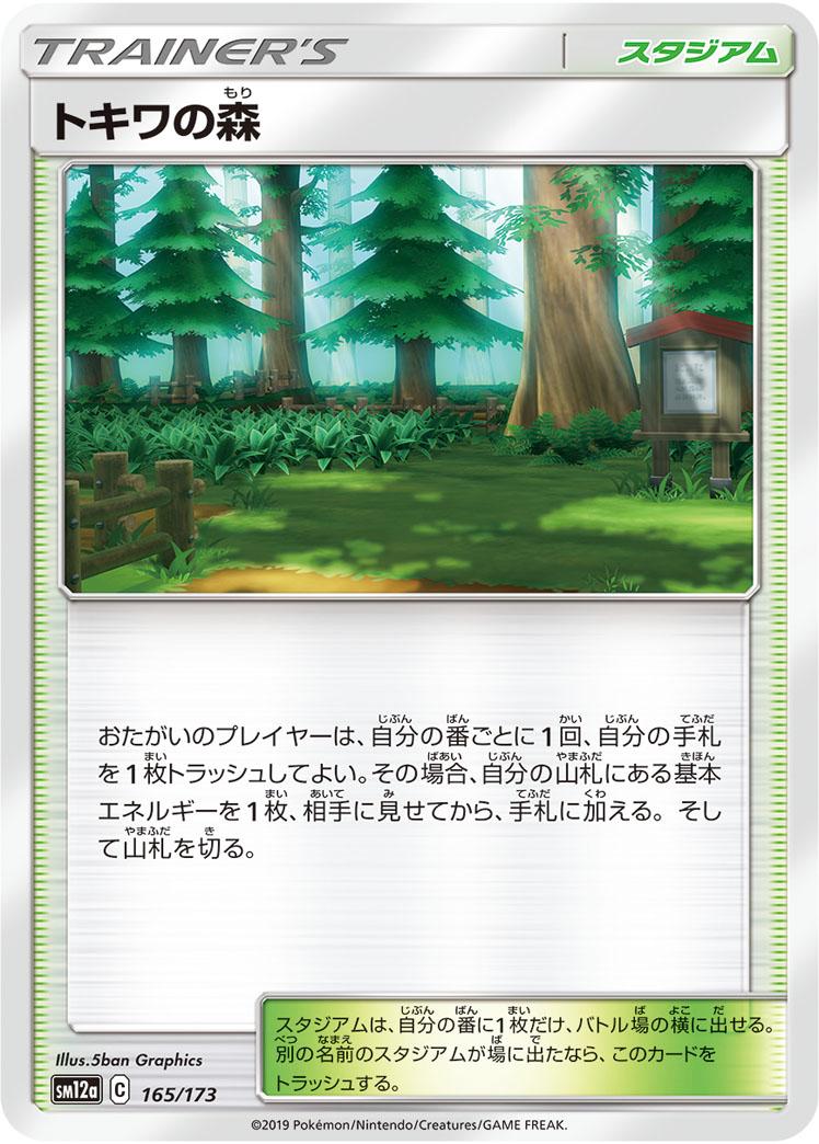 ポケモンカード トキワの森 SM12a 165/173 【ランクA】 【中古】
