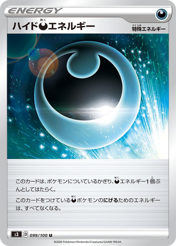 ポケモンカード ハイド悪エネルギー S3 099/100 U 【ランクA】 【中古】