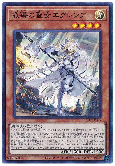 遊戯王 教導の聖女エクレシア ROTD-JP005 スーパー 【ランクA】 【中古】