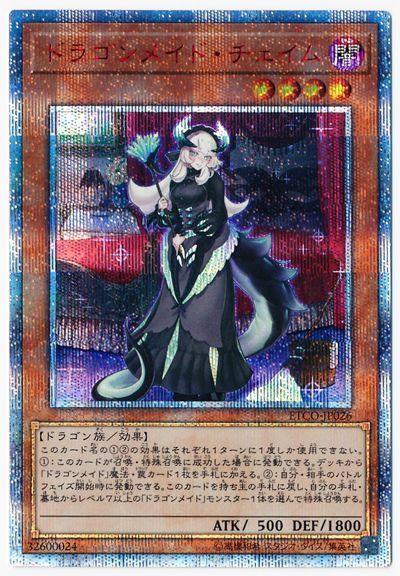 ETCO-JP026 遊戯王 【ランクA】 ドラゴンメイド・チェイム 【中古】 20thシークレット