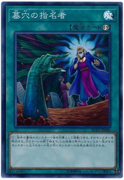 遊戯王 墓穴の指名者 RC03-JP040 スーパー 【ランクA】 【中古】