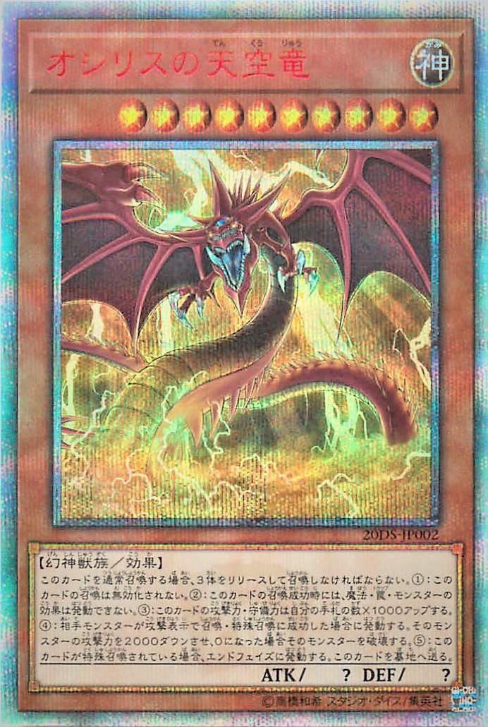 遊戯王 オシリスの天空竜 20DS-JP002 20thシークレット 【ランクA】 【中古】