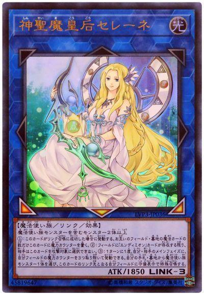 遊戯王 神聖魔皇后セレーネ LVP3-JP036 ウルトラ 【ランクA】 【中古】