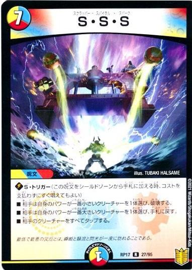【デュエマ】【DuelMasters】 デュエルマスターズ S・S・S DMRP17 27/95 レア DuelMasters 【ランクA】 【中古】