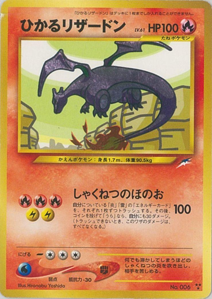 【中古】 neo4 【ランクB】 LV.61 No.006 ポケモンカード ひかるリザードン SR