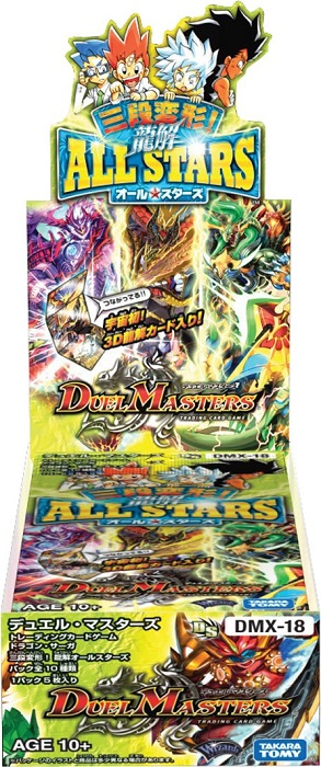 【デュエマ】【DuelMasters】 デュエルマスターズ デュエルマスターズ DMX-18 三段変形!龍解オールスターズ 未開封 1BOX  DuelMasters 【ランクS】 【中古】
