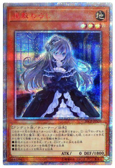 遊戯王 屋敷わらし 20CP-JPS09 20thシークレット 【ランクA】 【中古】