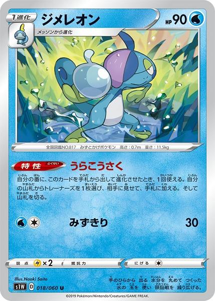 ポケモンカード ジメレオン S1W 018/060 U 【ランクA】 【中古】