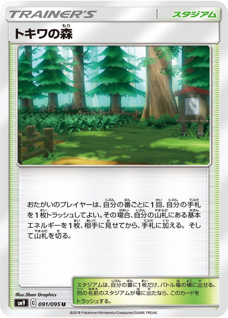 ポケモンカード トキワの森 sm9 091/095 U 【ランクA】 【中古】