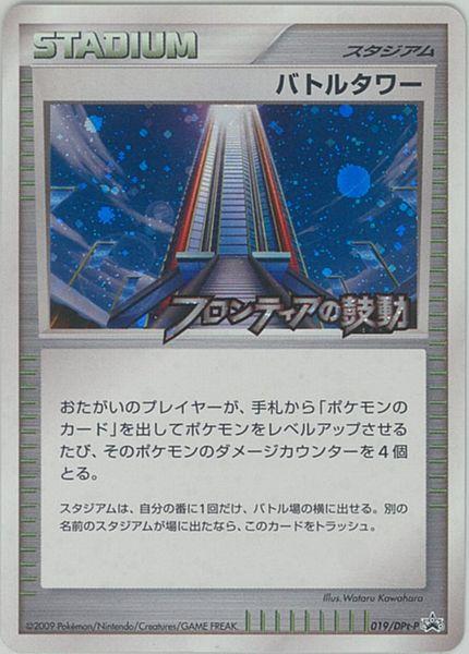 タワー ランク バトル バトルタワー10ランク制覇ポケモンたち―。