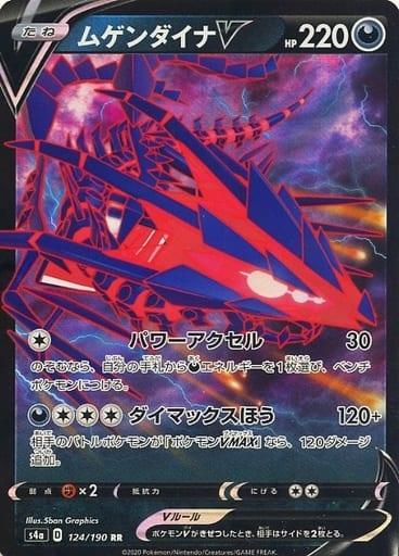 ポケモンカード ムゲンダイナV S4a 124/190 RR 【ランクA】 【中古】