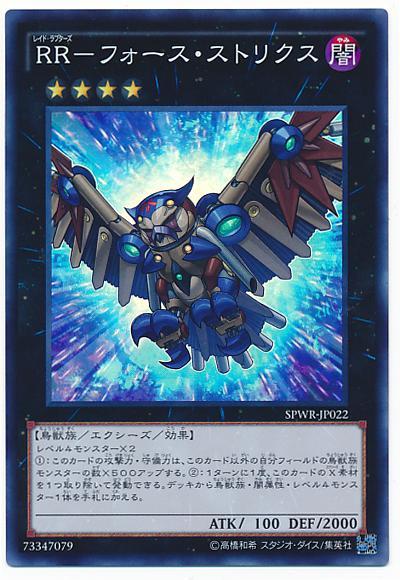 遊戯王 RR-フォース・ストリクス SPWR-JP022 スーパー 【ランクA】 【中古】