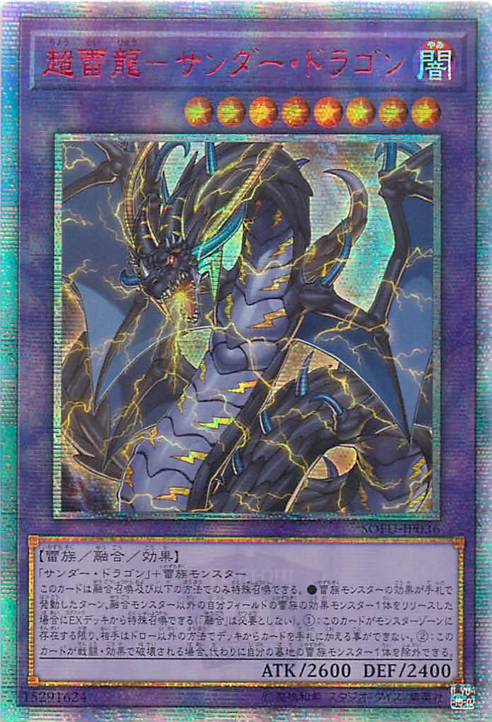 超雷龍-サンダー・ドラゴン(アジア版) SOFU-JP036 20thシークレット【ランクA】【中古】