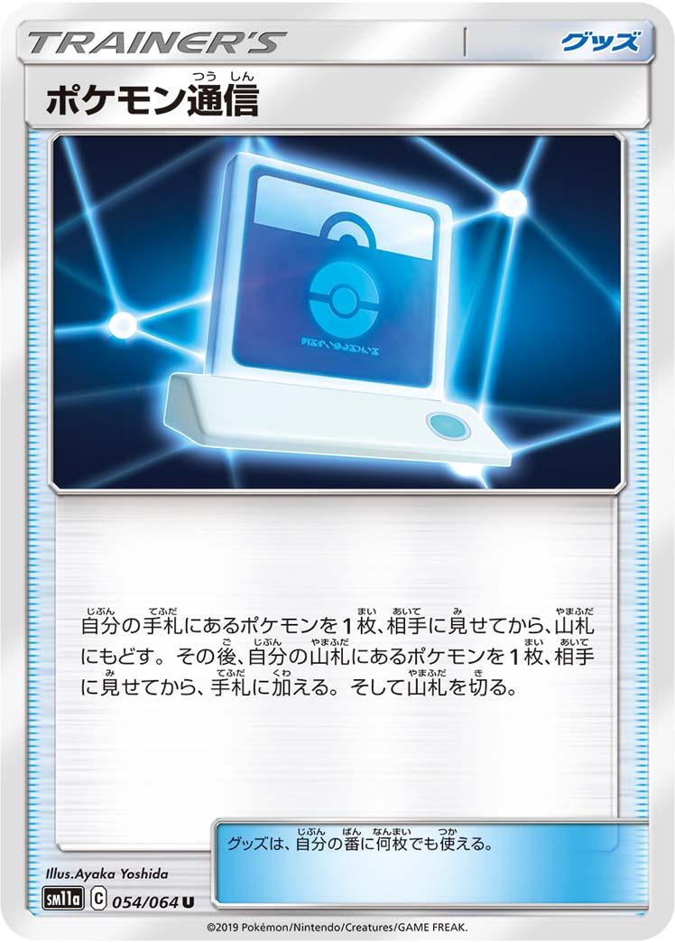 ポケモンカード ポケモン通信 SM11a 054/064 U 【ランクA】 【中古】