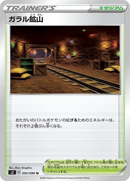 ポケモンカード ガラル鉱山 S2 093/096 U 【ランクA】 【中古】
