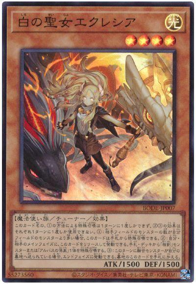 遊戯王 白の聖女エクレシア BODE-JP007 スーパー 【ランクA】 【中古】