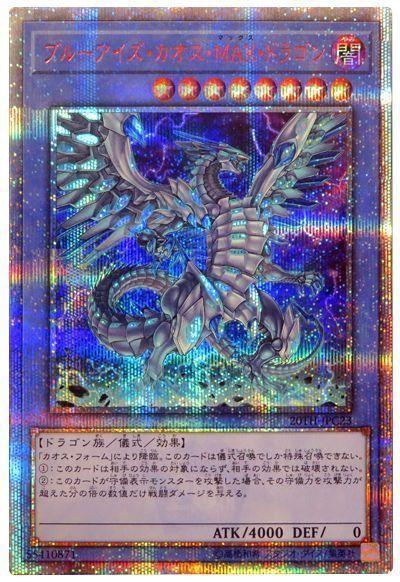 遊戯王 ブルーアイズ・カオス・MAX・ドラゴン 20TH-JPC23 20thシークレット 【ランクA】 【中古】