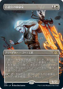 レア 【ランクA】 【中古】 2XM-337 マジックザギャザリング 白 MTG 石鍛冶の神秘家(拡張)
