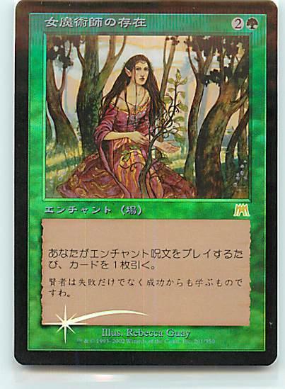 マジックザギャザリング MTG 緑 日本語版 女魔術師の存在/Enchantress's Presence ONS-261 レア Foil【ランクA】【中古】