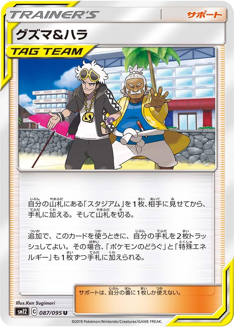 ポケモンカード グズマ&ハラ SM12 087/095 U 【ランクA】 【中古】