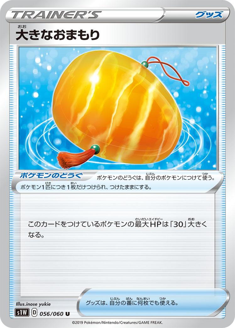 ポケモンカード 大きなおまもり S1W 056/060 U 【ランクA】 【中古】