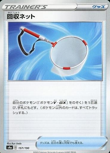 ポケモンカード 回収ネット S4a 157/190 【ランクA】 【中古】