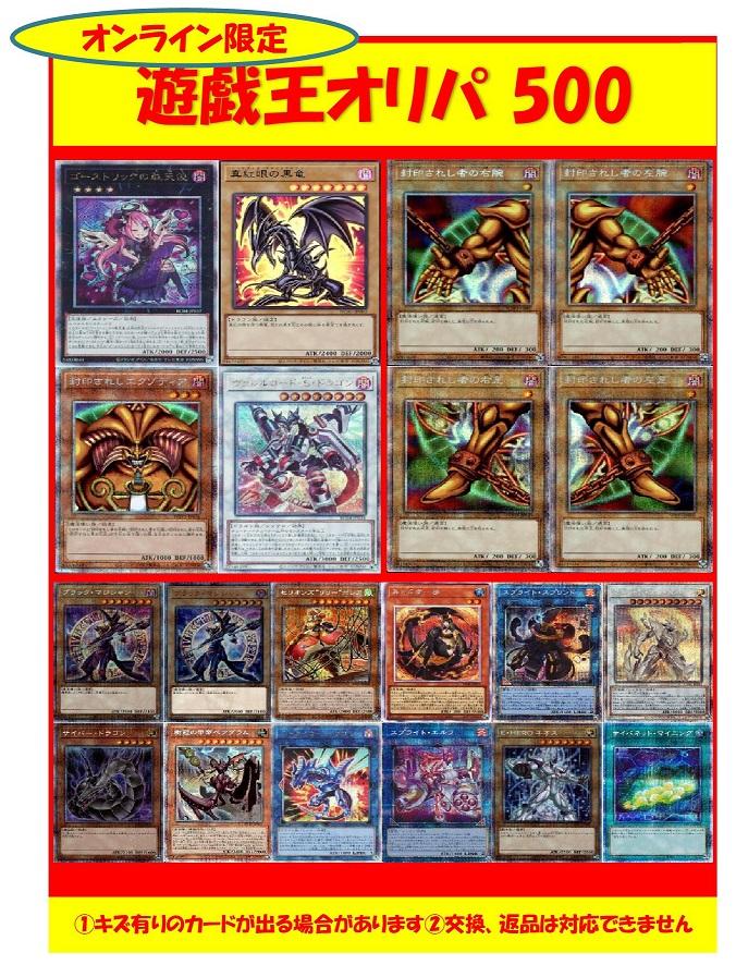 【オリパ】遊戯王 500円 【限定200口】[中古]