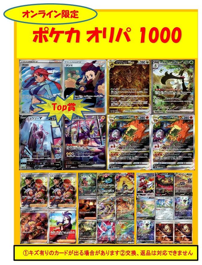 【オリパ】ポケカ 1000円 【限定200口】[中古]
