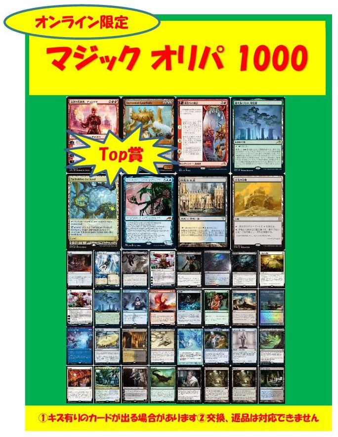 【オリパ】MTG 1000円 【限定200口[中古]