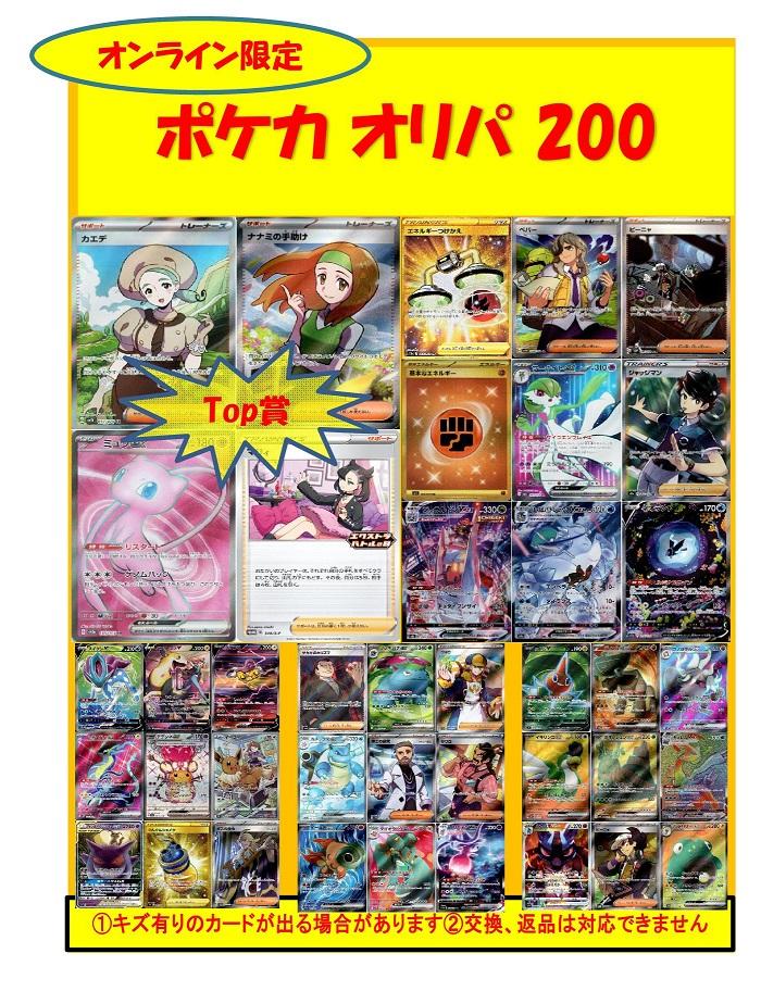 【オリパ】ポケカ 200円 【限定200口】[中古]