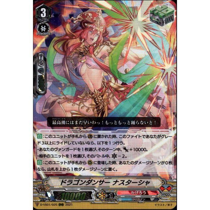 ドラゴンダンサー ナスターシャ 【D-VS01/025】【RRR】_[中古]