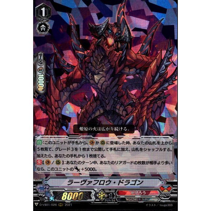 ラーヴァフロウ・ドラゴン 【D-VS01/026】【RRR】_[中古]