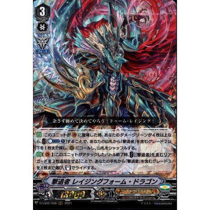 撃退者 レイジングフォーム・ドラゴン 【D-VS02/008】【RRR】_[中古]