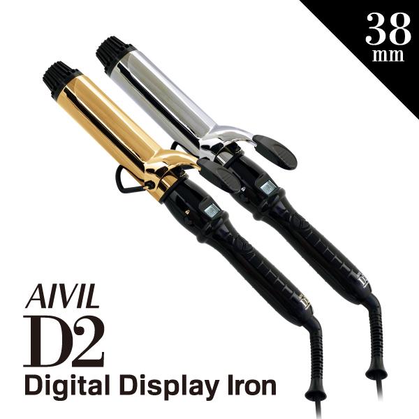 アイビル D2アイロン 38mm