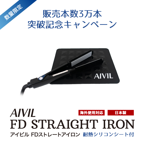 【数量限定】アイビル FDストレートアイロン 耐熱シリコンシート付