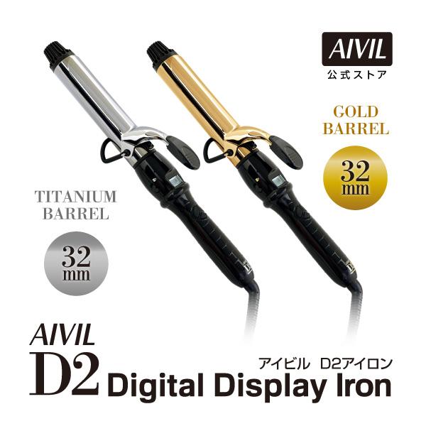 アイビル D2アイロン 32mm プレミアムセット4 耐熱アイロンポーチ付
