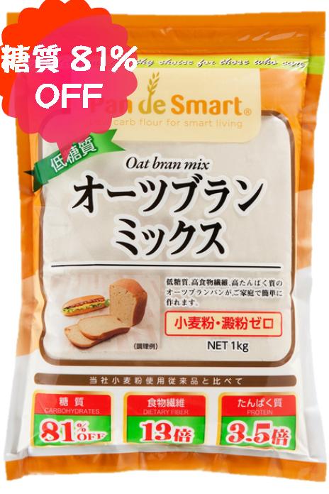 限定価格セール オーツ麦のふすま オーツブラン を使用 小麦ふすまの製品よりも色の白いパンができます 公式 低糖質オーツブランミックス オーツ麦のふすまを使用した糖質オフのパンミックス 誕生日プレゼント 高食物繊維 糖質制限中の方へ 1kg低糖質 たんぱく質