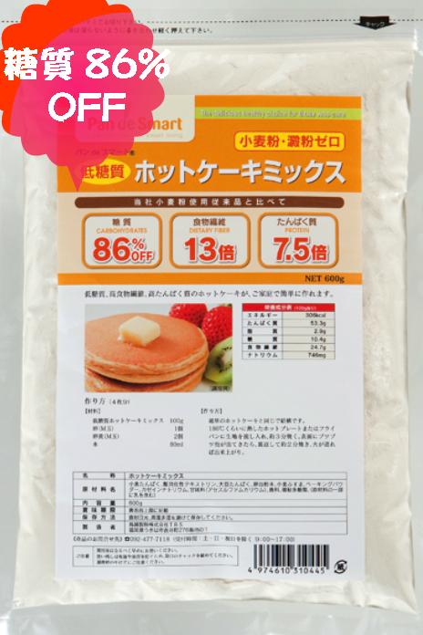 パンdeスマートの技術で ホットケーキにも低糖質が実現 大特価 作り方は普通のホットケーキと変わりません 当店は最高な サービスを提供します 公式 低糖質ホットケーキミックス 低糖質 高たんぱく質 600g小麦ふすまを使用した糖質オフのホットケーキミックス 高食物繊維